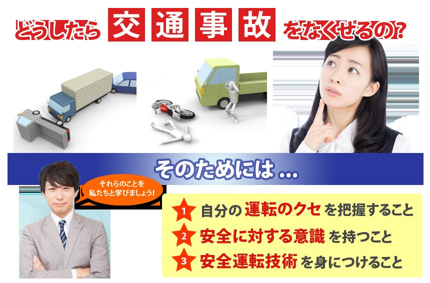 どうしたら交通事故を減らせるの?
