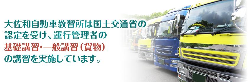 大佐和自動車教習所は国土交通省の認定を受け、運行管理者の基礎講習・一般講習(貨物)の講習を実施しています。