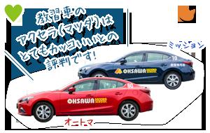 教習車のアクセラ(マツダ)はとても乗りやすいとの評判です!