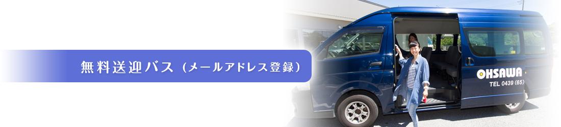 無料送迎バス(メールアドレス登録)