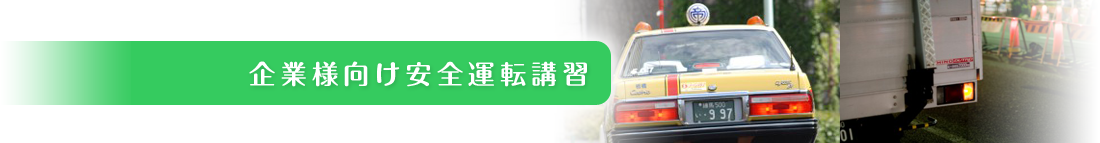 企業様向け安全運転講習