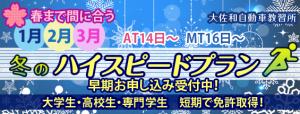 冬のハイスピードプラン 早期お申し込み受付中!