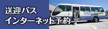 送迎バスインターネット予約