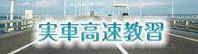 bnr_highway