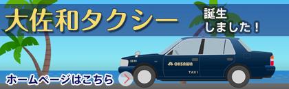 大佐和タクシー 誕生しました!