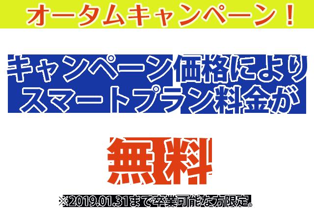 オータムキャンペーン~スマートプラン料金が無料