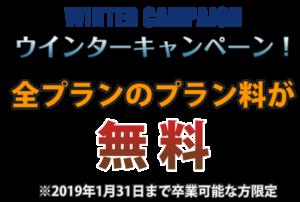 ウインターキャンペーン 全プランプラン料金無料