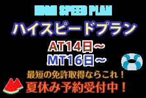 ハイスピードプラン 夏休み予約受付中!